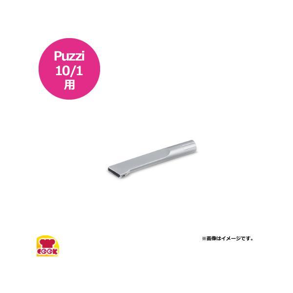 ケルヒャー 業務用カーペットクリーナーPuzzi10/1用 コーナーノズル(送料無料、代引不可)