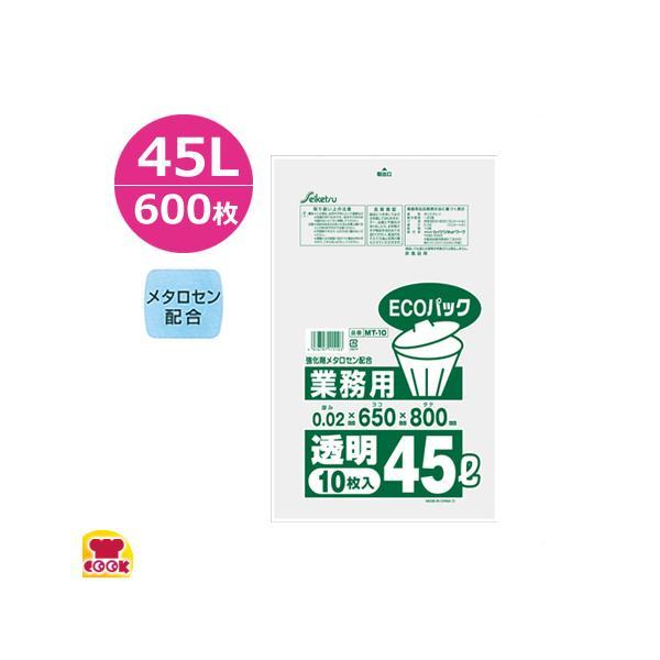 セイケツネットワーク業務用エコパック45L0.02厚透明10枚×60冊MT-10(代引不可)