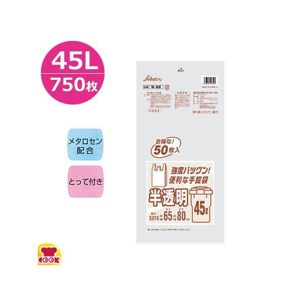 セイケツネットワーク白半透明45L手提げ0.018厚50枚×15冊W-29(代引不可)