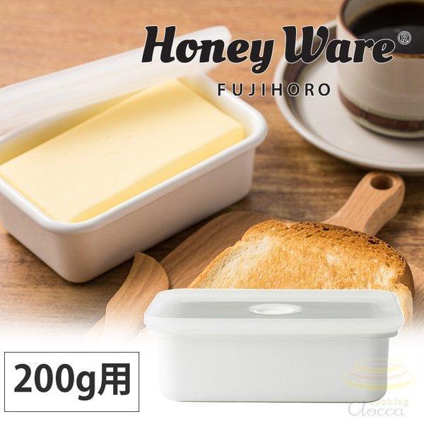 富士ホーロー 密封 バターケース 200g Honey Ware ハニーウェア