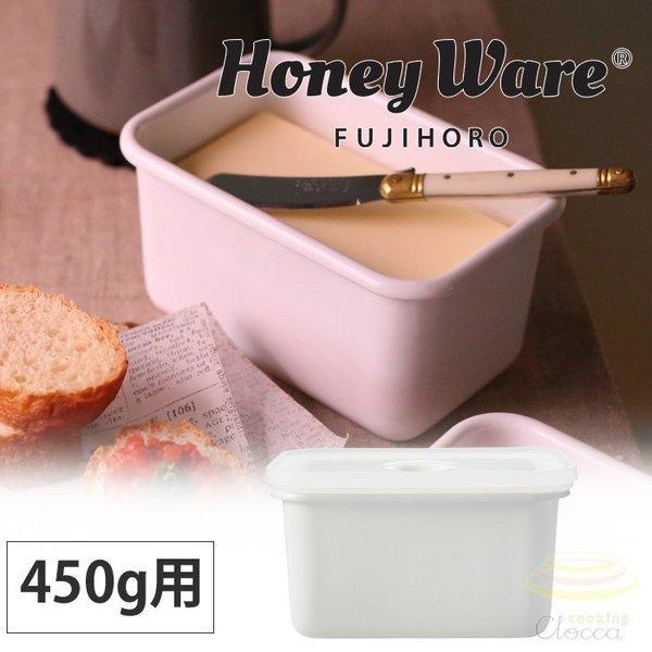 富士ホーロー 密封 バターケース 450g 業務用バター Honey Ware ハニーウェア