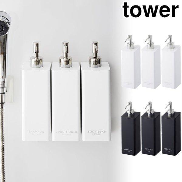 山崎実業 タワー マグネットツーウェイディスペンサー ホワイト 4258/ブラック 4259 tower yamazaki シャンプー コンディショナー ボディソープ バス用品