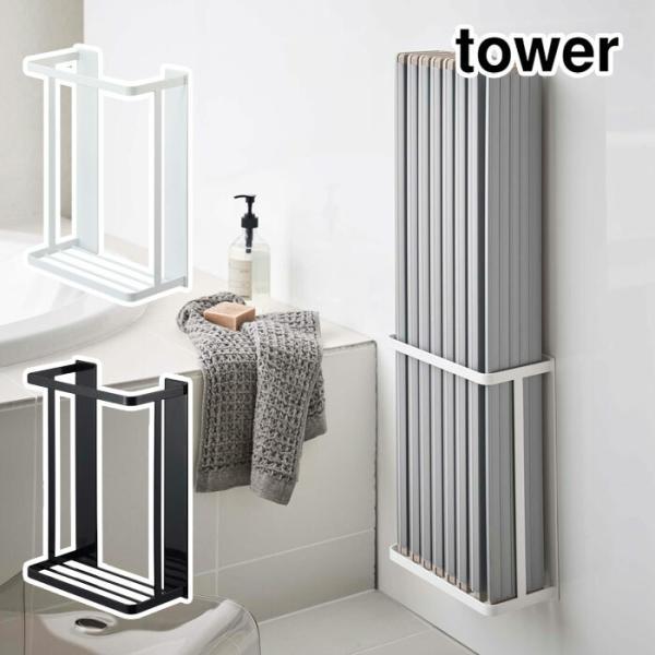 tower タワー マグネットバスルーム折り畳み風呂蓋ホルダー ホワイト 4860/ブラック 4861 山崎実業