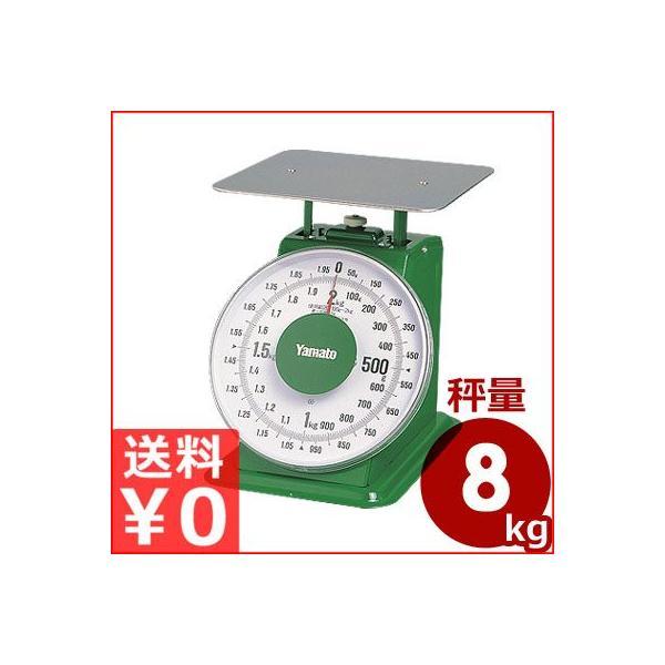 ヤマト 上皿自動秤 はかり  平皿付き普及型 秤量8kg SDX-8 取引証明用に使える検定合格品 上皿はかり