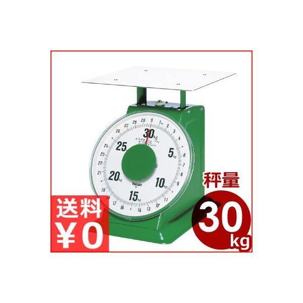 ヤマト 上皿自動秤 はかり  平皿付き特大型 秤量30kg SD-30 取引証明用に使える検定合格品 上皿はかり