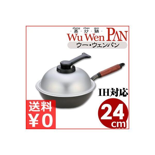 ウー・ウェンパンプラス IH対応 24cm WPL24IH 軽量&マルチに使えるフライパン 鍋にも蒸し器にもなるフライパン アルミ ガス・IH対応