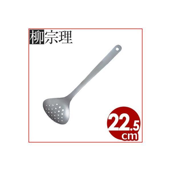 柳宗理 ステンレススキンマー Sサイズ 22.5cm 18-8ステンレス製穴空きおたま デザイナーズブランド調理用ツール