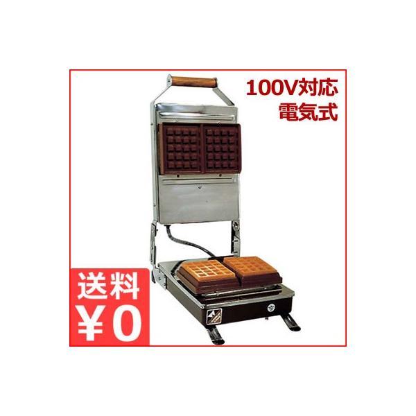 角型ワッフルベーカー KB-2WS 業務用電気ワッフルメーカー 角型2枚焼き 電源100V