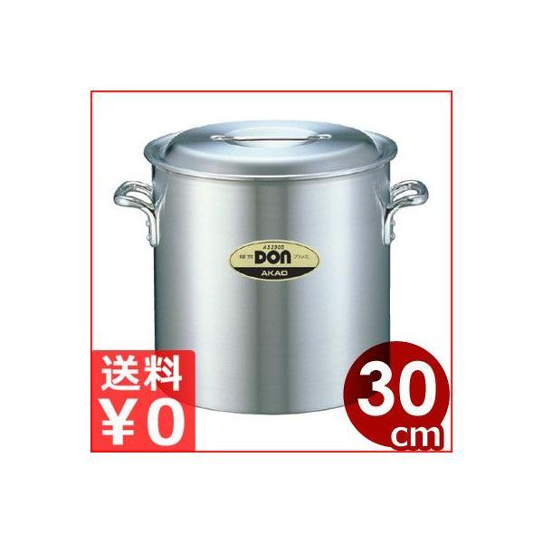 DON アルミ寸胴鍋 30cm 21リットル アルミ製 業務用 ずんどう鍋 スープ鍋
