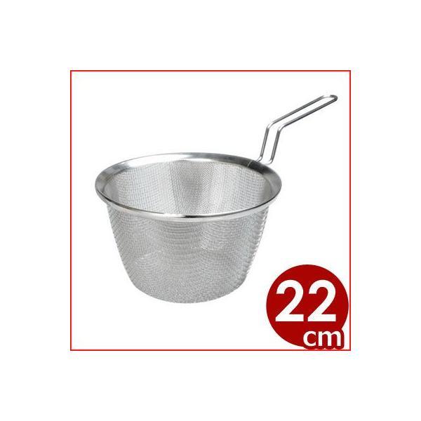 オープンキッチン パスタストレーナー 22cm 持ち手付き湯切りざる 18-8ステンレス製 L-2532 ステンレスざる 持ち手付き 麺あげざる パスタ湯切り