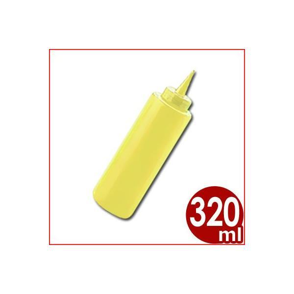 ディスペンサー 320cc 黄 ドレッシング、テーブルソース用容器 調味料入れ ケチャップ マヨネーズ 入れ物 ボトル