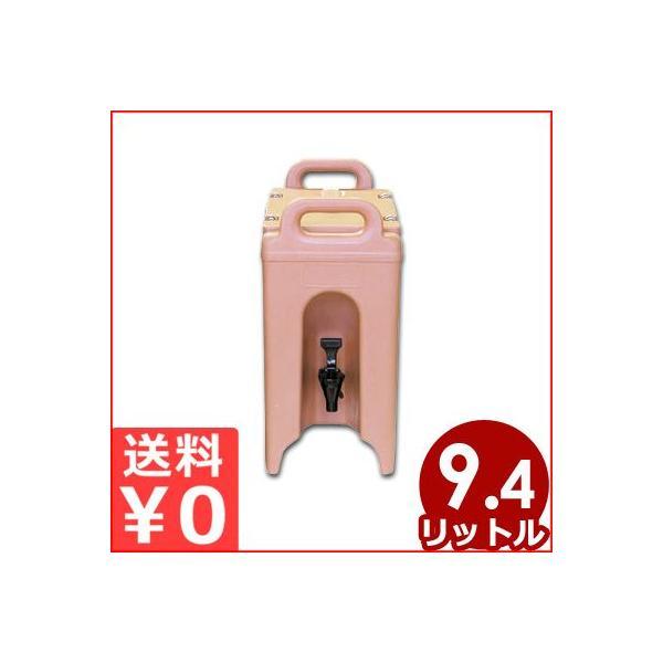 キャンブロ ドリンクディスペンサー カムテイナー 9.4L 250LCD コーヒーベージュ アメリカ製ジュースディスペンサー ドリンクサーバー タンク 保温 保冷
