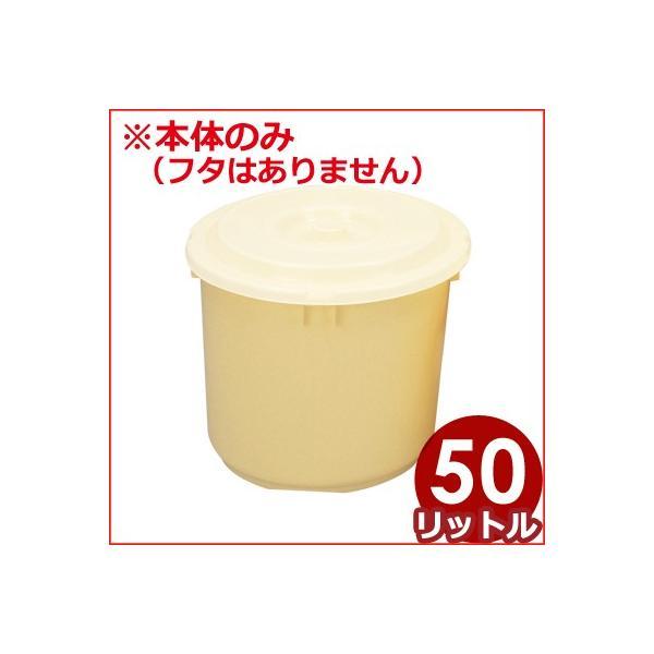 プラスチック製漬物樽 トンボ つけもの容器本体のみ 50リットル つけもの樽 漬物バケツ  自家製漬物容器