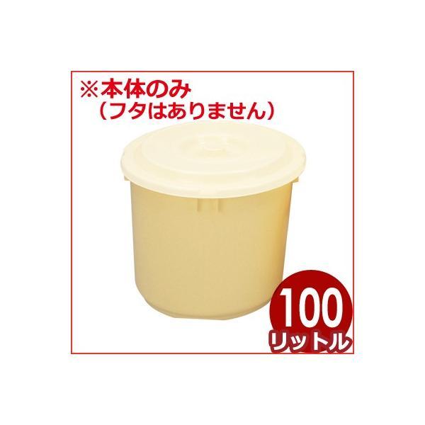 プラスチック製漬物樽 トンボ つけもの容器本体のみ 100リットル つけもの樽 漬物バケツ  自家製漬物容器