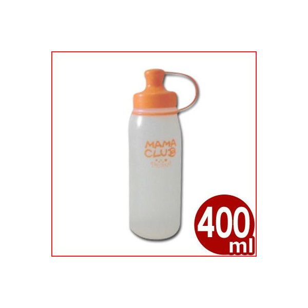 ママクラブ ドレッサ MCD-35 400ml ドレッシング容器 入れ物 容器 ドレッシング ソース マヨネーズ ケチャップ 調味料