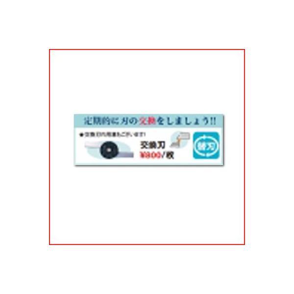 ネギカッターNC-2 2408401 用 標準替え刃 取替え 交換