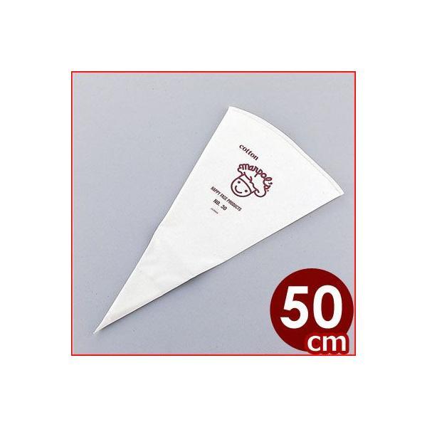 ハッピーフェイス 綿 絞り袋 No.50 デコレーションケーキ用品 クリーム絞り 生クリーム絞り お菓子作り 製菓 手作り