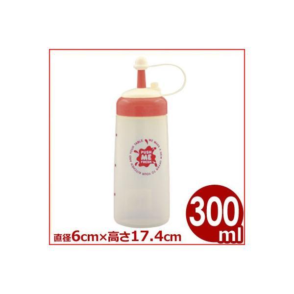 ドレッシング・調味料ディスペンサー プッシュミーフレッシュ M レッド ME-300 調味料入れ 入れ物 容器 ボトル