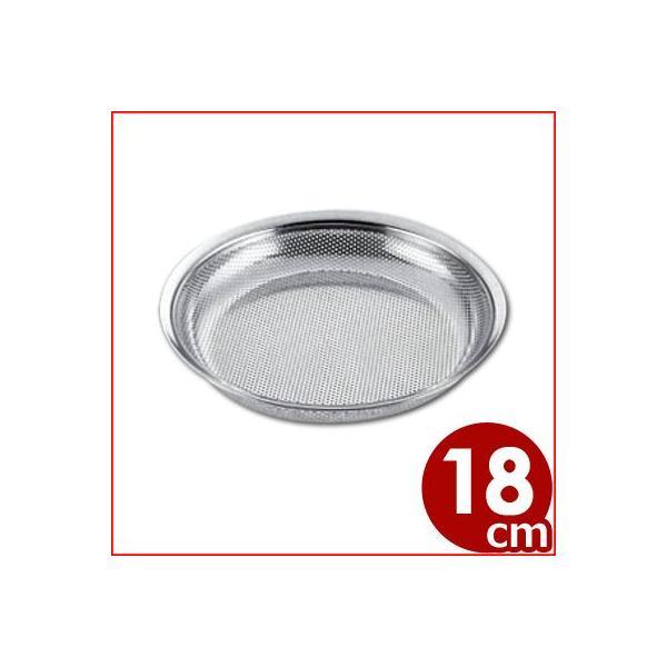 UK パンチング盆ざる 18cm 18-8ステンレス製 水切りざる 麺ザル