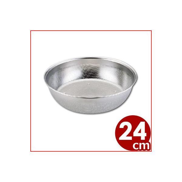 UK パンチングボールざる 浅型 24cm 18-8ステンレス製 水切りざる 麺ザル 穴あきボウル