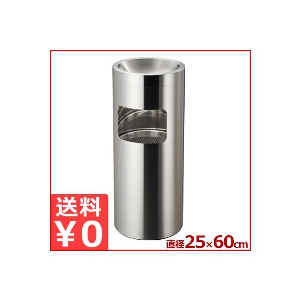 ステンレス灰皿 くず入れ付き 高さ60cm DM-250 ごみ箱 スタンド タバコ 喫煙所