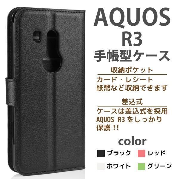 b71dc9c3fa AQUOS R3 手帳型ケース aquos r3 ケース シンプル カード収納 シャープ アクオス R3 ドコモ アクオス