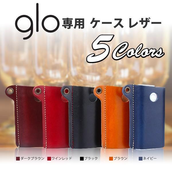 glo グロー ケース  レザー ケース  グロー 5色 GLO グロー 本体カバー 革 glo 本体 保護 送料無料