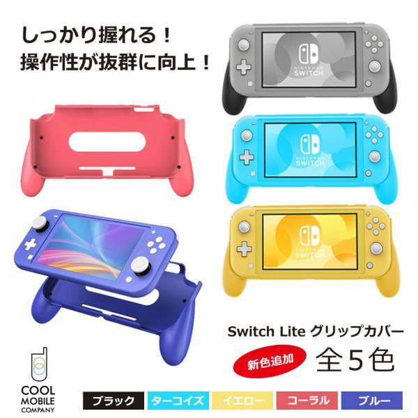NintendoSwitchLiteケースニンテンドースイッチライトグリップカバーSwitchLiteハンドルグリップスタンドホ