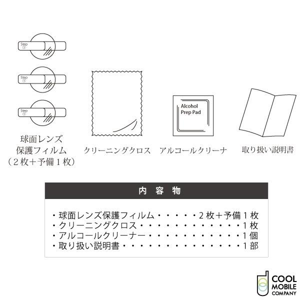 THETA専用 球面レンズ 保護フィルム3枚セット THETA V  /  THETA S  /  THETA SC|cool-north|03