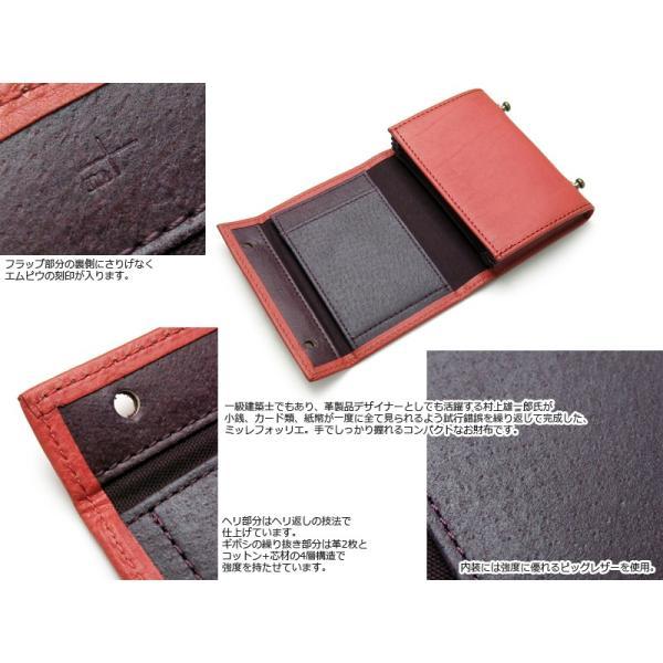 【選べるノベルティ付】 エムピウ ミッレフォッリエ/ミニ財布 メンズ  mf2p25 M+|coolcat-y|09