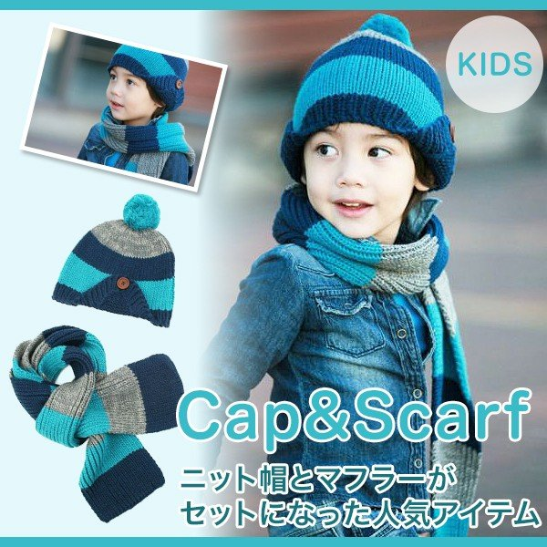 子供 ニット帽 マフラーセット 男の子 キッズ KIDS ベビー 子ども キャップ ニットキャップ 帽子 冬 防寒 かわいい|coollife