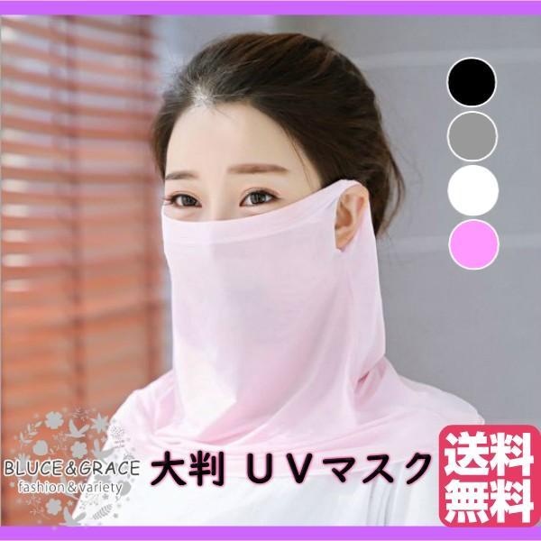 フェイスマスク UV日焼け防止 紫外線対策 coollife