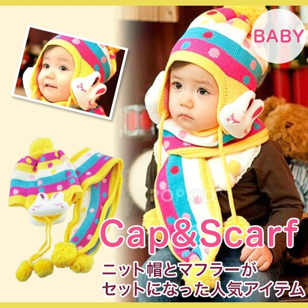子供用ニット帽子 耳カバー 付きとマフラーのセット!赤ちゃん 幼児 子供 ベビー キッズ キャップ 帽子 ボンボン  ボア 男の子 女の子 兼用 防寒 防風 かわいい|coollife
