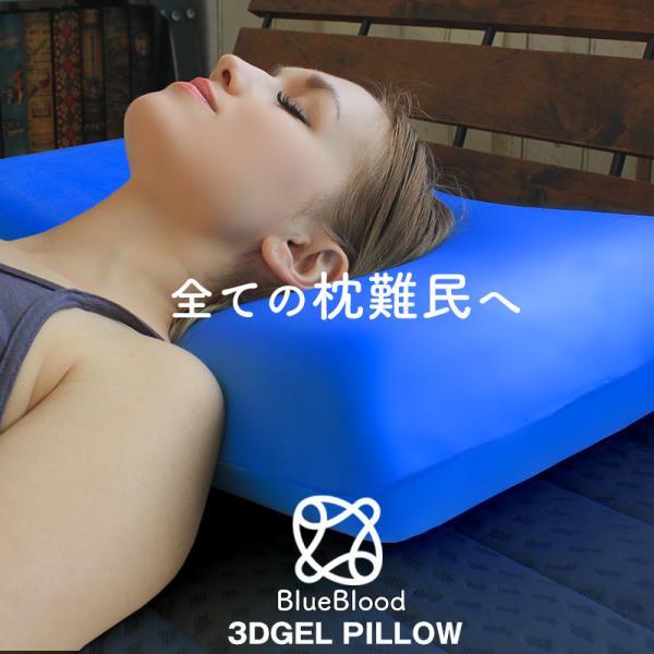 枕 まくら 肩こり ブルーブラッド ギフト 快眠 3D体感ピロー BlueBlood  ビートップス ポシュレ|coolzon