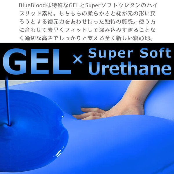 枕 まくら 肩こり ブルーブラッド ギフト 快眠 3D体感ピロー BlueBlood  ビートップス ポシュレ|coolzon|02