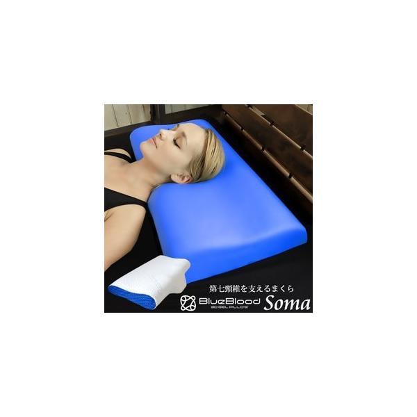 母の日ギフト 枕 まくら 低め 肩こり BlueBlood  第7頚椎ピロー SOMA ソーマ ブルーブラッド|coolzon