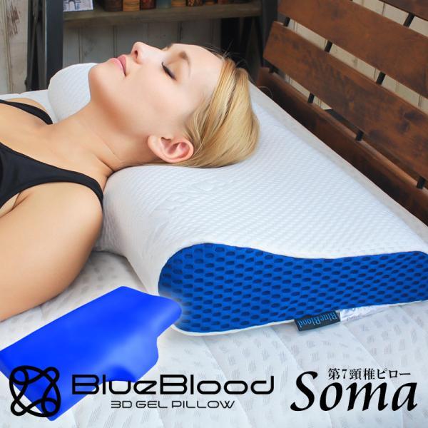 母の日ギフト 枕 まくら 低め 肩こり BlueBlood  第7頚椎ピロー SOMA ソーマ ブルーブラッド|coolzon|18