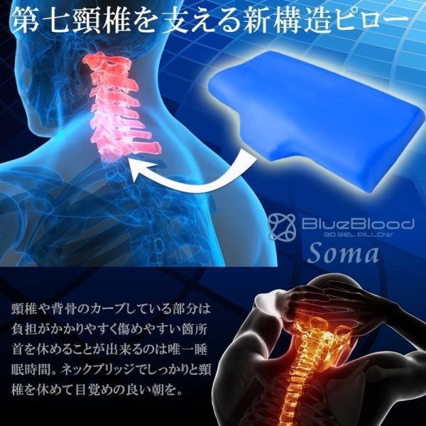 母の日ギフト 枕 まくら 低め 肩こり BlueBlood  第7頚椎ピロー SOMA ソーマ ブルーブラッド|coolzon|05