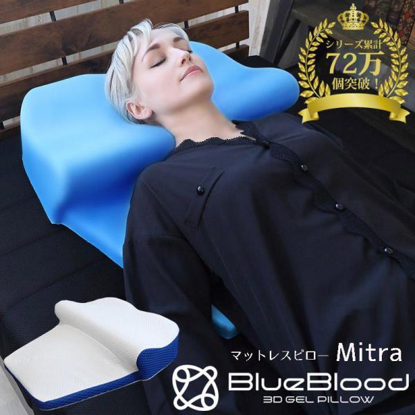 枕 まくら おすすめ 肩こり ブルーブラッド BlueBloodマットレスピロー ミトラ Mitra  いびき  猫背 巻き肩|coolzon