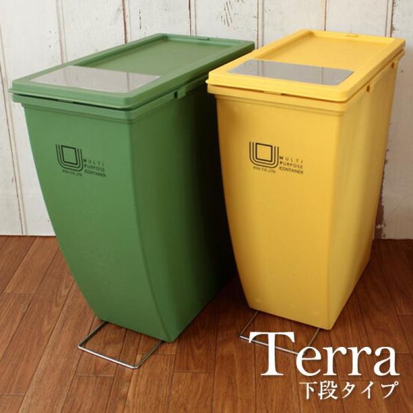 ごみ箱 下段タイプ 21L 分別ダストBOX ゴミ箱  ペール オシャレ 省スペース 積み上げダストボックス Terra テラ|coolzon