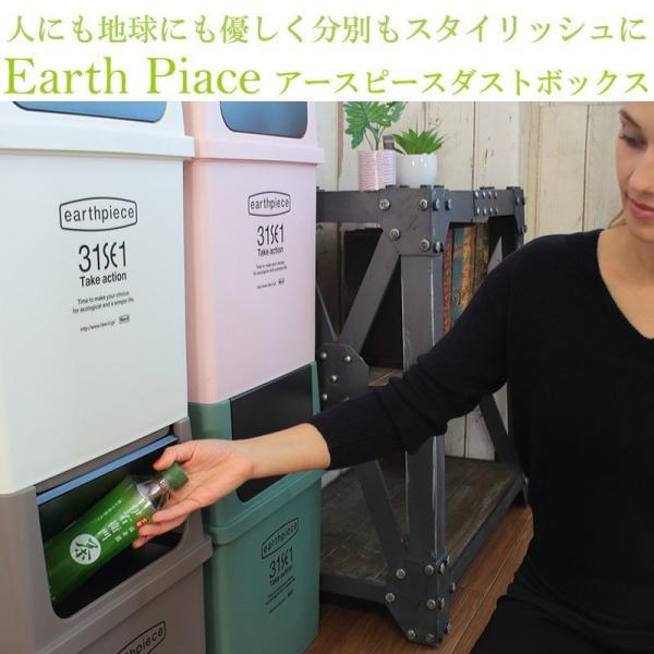 ごみ箱 深型 25L 日本製 プッシュダストボックス 地球に優しいゴミ箱 earthpiece アースピース|coolzon|02