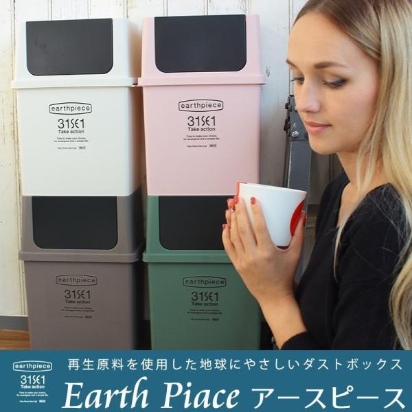ごみ箱 深型 25L 日本製 プッシュダストボックス 地球に優しいゴミ箱 earthpiece アースピース|coolzon|13