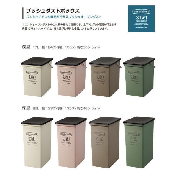 ごみ箱 深型 25L 日本製 プッシュダストボックス 地球に優しいゴミ箱 earthpiece アースピース|coolzon|07