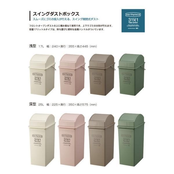 ごみ箱 深型 25L 日本製 プッシュダストボックス 地球に優しいゴミ箱 earthpiece アースピース|coolzon|08