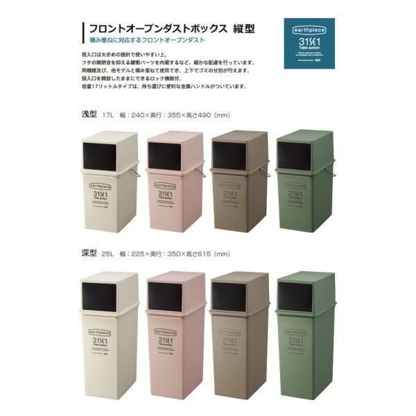 ごみ箱 深型 25L 日本製 プッシュダストボックス 地球に優しいゴミ箱 earthpiece アースピース|coolzon|09