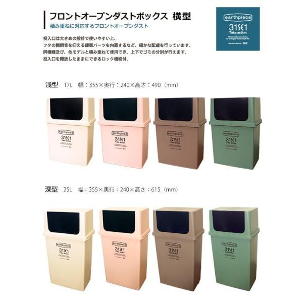ごみ箱 深型 25L 日本製 プッシュダストボックス 地球に優しいゴミ箱 earthpiece アースピース|coolzon|10