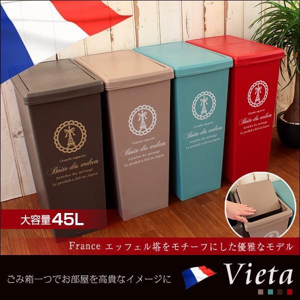 ごみ箱 大容量/分別用 フレンチ・モティーフ スライドペール Vieta:ヴィータ 45L 日本製 ゴミ箱 ダストボックス coolzon