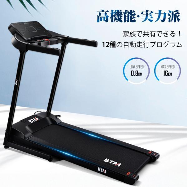 ルームランナー家庭用電動MAX16km/hBTM折りたたみ心拍数測定ランニングマシントレーニングダイエットダイエット器具フィット