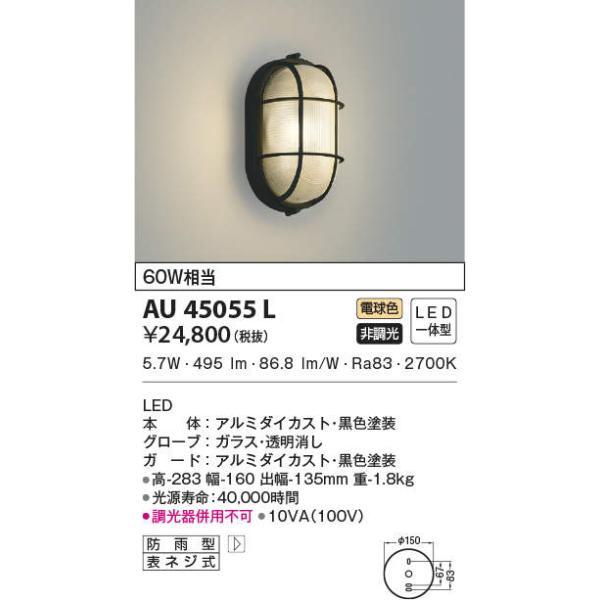 コイズミ照明 AU45055L ポーチライト 壁 ブラケットライト LED一体型 電球色 防雨型 ブラック