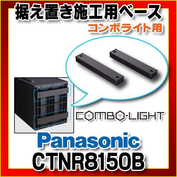 パナソニック CTNR8150B 後付け用宅配ボックス COMBO-LIGHT  据え置き施工用ベース [凹]